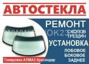 Замена ремонт лобового стекла автостекла Краснодар СТО АЛМАЗ-АВТО