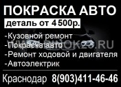 Кузовной ремонт, покраска авто в Краснодаре СТО ТЕХАВТОЮГ