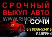 Выкуп битых авто в Сочи срочно дорого круглосуточно