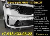 Студия тюнинга NGT Краснодар