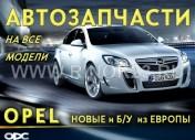 Запчасти б/у Opel авторазборка Опель Славянск-на-Кубани