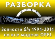 Разборка Opel Краснодар б/у запчасти Опель авторазборка ОПЕЛИСТ