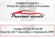 Пневмобаллоны пневмостойки запчасти Краснодар PNEVMO-CENTR