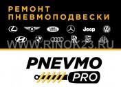 Автосервис пневмоподвески Pnevmo-Pro