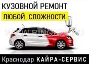 Малярно-кузовнойремонт Кайра-Сервис