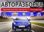 Разборка Opel Chevrolet Volkswagen Citroen Peugeot в Полтавской