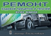 Ремонт ходовой тягачей грузовиков прицепов - СТО в Пластуновской