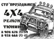 Ремонт, тюнинг авто 4х4 в Краснодаре СТО ПРОХОДИМЕЦ