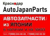 Контрактные Японские запчасти Краснодар авторазбор AutoJapanParts