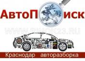 Авторазборка АВТО-ПОИСК