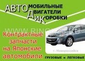 Авторазборка АВТОДИК
