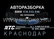 Авторазборка NTC Trading Краснодар