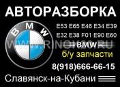 Авторазборка BMW в Славянске-на-Кубани запчасти б/у БМВ