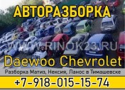 Запчасти б/у Дэу Шевроле в Тимашевске авторазбор Daewoo-Chevrolet