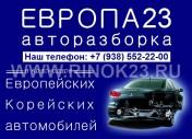 Авторазборка Европа 23 Яблоновский пгт.