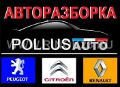Разборка Peugeot Renault Citroen Краснодар разборка P0LLUSauto