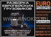Авторазборка Европейских грузовиков в Новотитаровке EUROразборка
