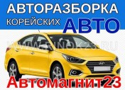 Корейские б/у запчасти  в Краснодаре авторазбор Автомагнит23