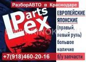 Разборка Европейских Японских авто Краснодар авторазбор LEXPARTS