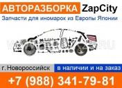 Авторазборка ZapCity Новороссийск