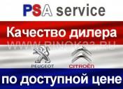 Ремонт Peugeot Citroen в Краснодаре автосервис PSA SERVICE