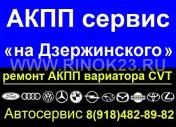 Автосервис «СТО АКПП на Дзержинского»