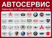 Ремонт Mercedes BMW Jeep Dodge в Краснодаре СТО АВАНГАРД-ЮГ