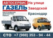 Автосервис Газелей на Заводской