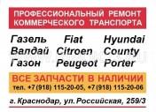 Ремонт ГАЗелей Краснодар автосервис ГАЗ СТО «АвтоТехЦентр-ГАЗ»