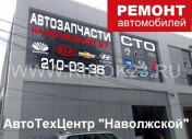 Автосервис «СТО на Волжской»