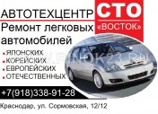 Ремонт Японских Корейских Европейских авто Краснодар СТО ВОСТОК