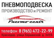 Ремонт пневмоподвески, амортизаторов Краснодар СТО «Pnevmo-centr»