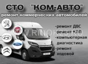 Автосервис микроавтобусов Ком-Авто