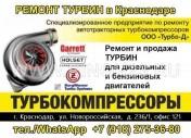 Ремонт турбин в Краснодаре автосервис ТУРБО-Д