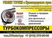 Ремонт турбин в Краснодарском крае пос. Газырь автосервис ТУРБО-Д