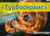 Ремонт турбин турбокомпрессоров в Краснодаре СТО Турбосервис