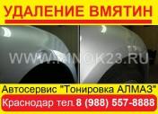 Ремонт вмятин без покраски в Краснодаре СТО АЛМАЗ-АВТО