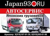 Ремонт Японских грузовиков в Армавире автосервис Japan93
