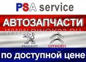 Магазин автозапчастей Пежо Ситроен  PSA SERVICE