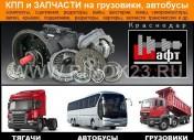 КПП и автозапчасти трансмиссии на грузовики ШАФТ