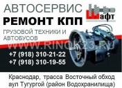 Автосервис КПП грузовиков ШАФТ