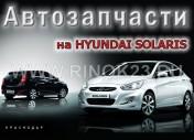 Магазин автозапчастей Хендай Солярис