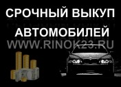 Выкуп авто на разбор, аварийные, битые Новороссийск