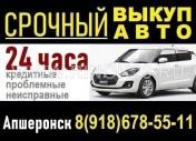 Выкуп авто в Апшеронске срочно дорого круглосуточно