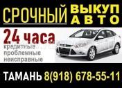 Выкуп авто в Тамани срочно дорого круглосуточно