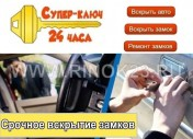 Вскрытие Авто, вскрытие замков круглосуточно Краснодар Супер-Ключ