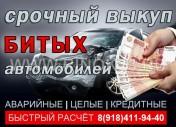 Выкуп авто в Анапе дорого аварийные кредитные 24 часа
