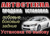 Замена установка ремонт лобового стекла Краснодар СТО «Автоград»