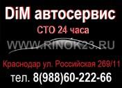 Ремонт легковых автомобилей СТО DiM АВТОСЕРВИС Краснодар