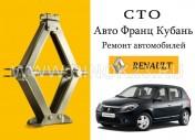 Ремонт Renault Краснодар СТО легковых машин АВТО ФРАНЦ КУБАНЬ